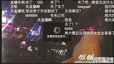 上海游戏主播出车祸致5人受伤引v播出飙车疑情趣美女超短裙图片