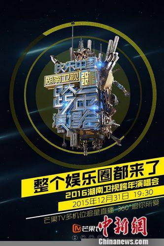 湖南卫视跨年夜众星献艺 《超级女声》将重启