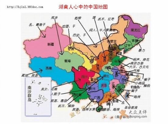 中国偏见地图出炉(稿高清组图)你家肯定被黑哭了