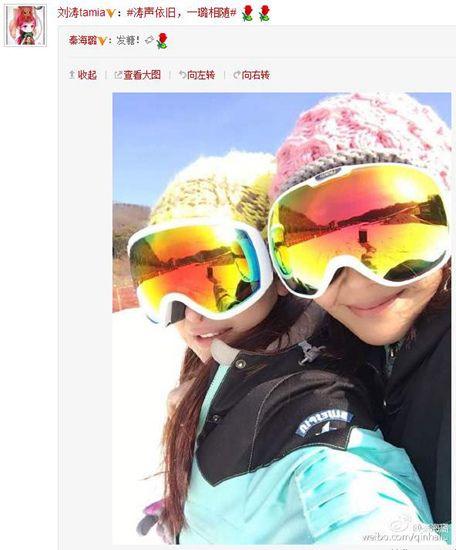 秦海璐刘涛滑雪玩自拍眼罩遮脸面带微笑(图)