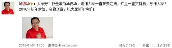 86版猪八戒演员马德华开微博录视频送问候(图)