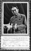 《中国人民伟大的无产阶级革命家、杰出的共产主义战士周恩来同志逝世一周年》纪念邮票
