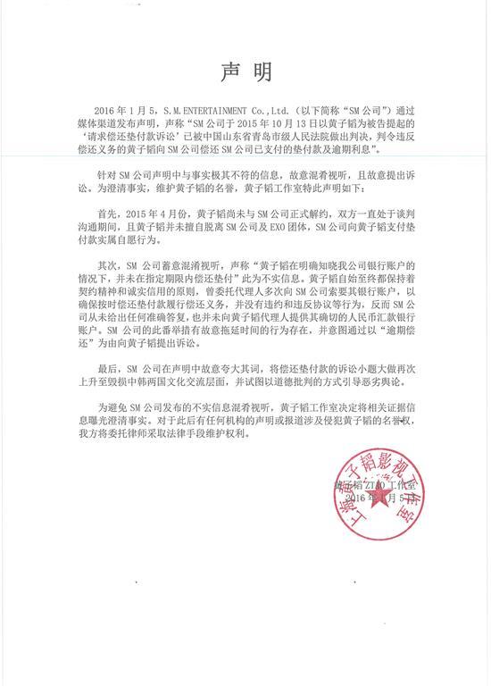 黄子韬工作室回应SM胜诉声明:混淆视听(图)