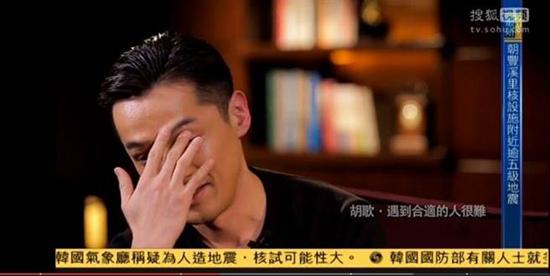 胡歌回忆与薛佳凝旧情落泪:她真的是很好