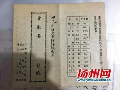 1942年江都私立竞进小学成绩单
