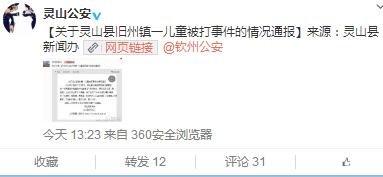 广西一男童被怀疑偷手机遭殴打5名嫌疑人被控制