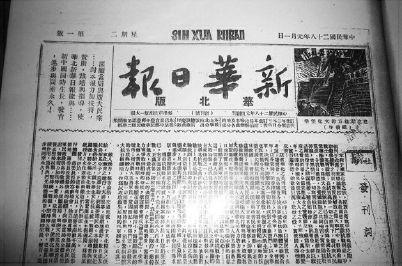 抗日战争时期的《新华日报》华北版