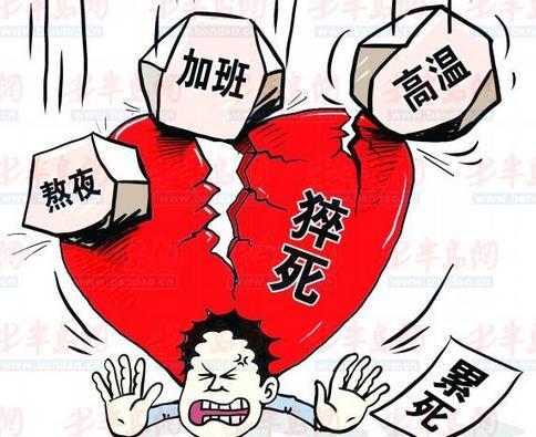 广州的哥夜班猝死 年仅40岁上有父母下有3个孩子生活压力大图片