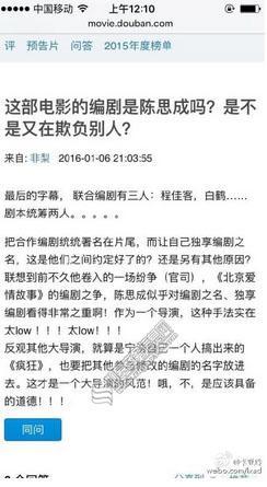 陈思诚遭炮轰 :李亚玲指责,陈思诚在《唐人街探案 ...
