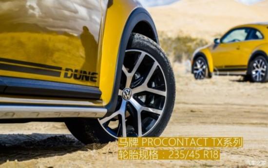 大众(进口) 甲壳虫 2016款 Dune