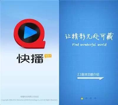 """""""快播""""损害网络视频版权市场秩序被罚2.6亿元 法院:"""