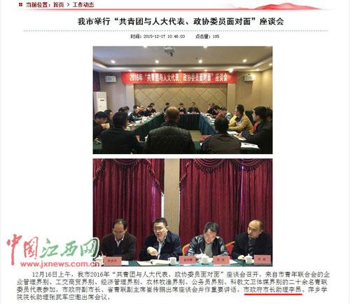alt=李昂以萍乡市人民政府市长助理的身份参加了当天会议