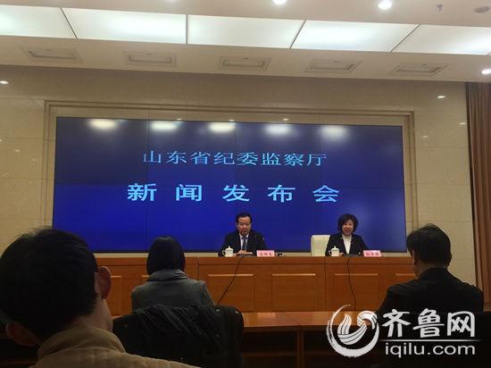 2016年1月11日上午,山东省纪委监察厅召开新闻发布会。