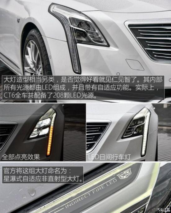 上汽通用凯迪拉克 凯迪拉克CT6 2016款 基本型
