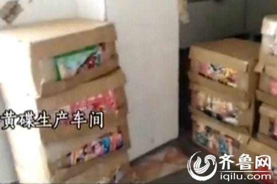 警方在广东查封了黄碟生产车间(视频截图)