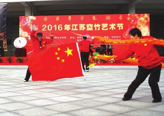 巨型空竹舞起了五星红旗