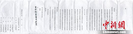 福建文史专家台北故宫征集文献留住闽东海防记忆