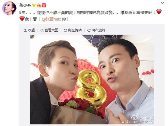 蔡少芬穿西装与张晋庆祝结婚8周年被赞有夫妻相