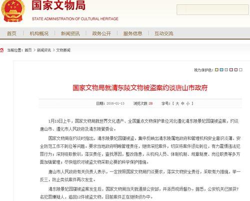 清东陵景妃园寝被盗国家文物局约谈唐山市政府