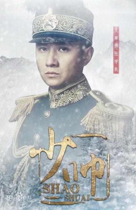 《少帅》7、8集剧情介绍1