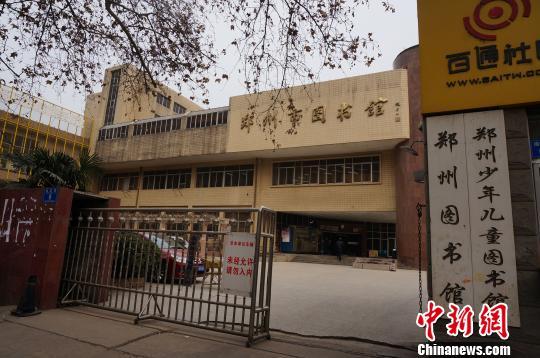 郑州22年图书馆去留引热议民众望保留文化温暖