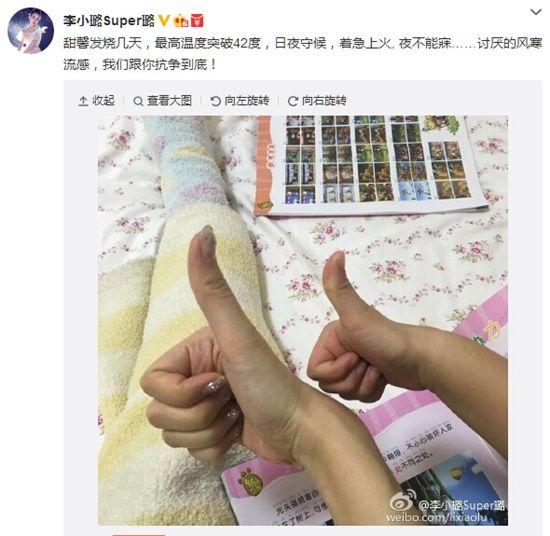 李小璐称爱女发烧突破42度母女俩攥拳头自我鼓励