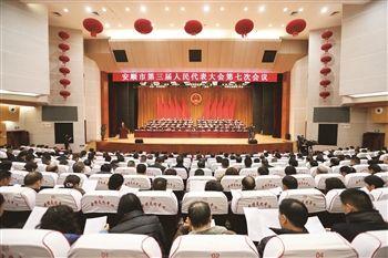 安顺市三届人大七次会议隆重开幕