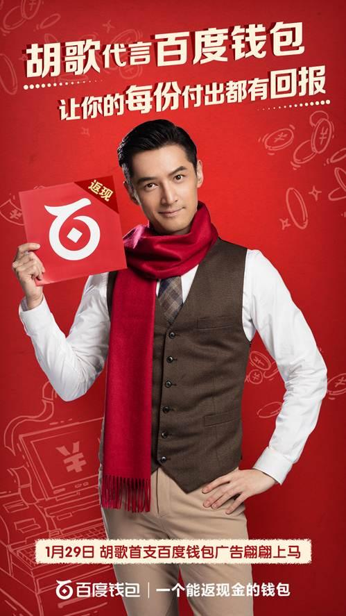 百度钱包获胡歌代言 春节红包要技术也要颜值