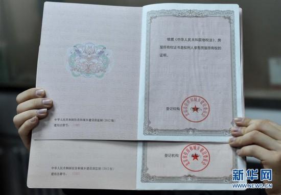 揭秘北京26家黑中介违规提取公积金内幕