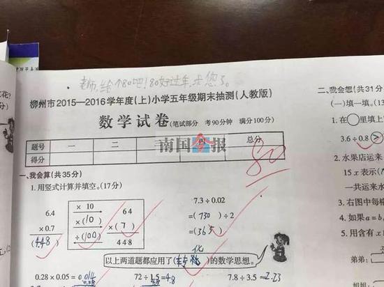 学生在考试卷上留言,希望老师能给个80分 网友供图