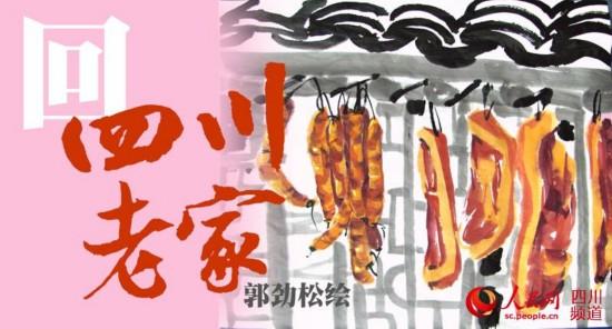 画家手绘四川21城彩墨画 邀请游子回家过年(组图)