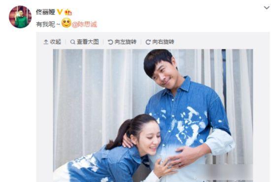 陈思诚佟丽娅公开怀孕消息微博截图