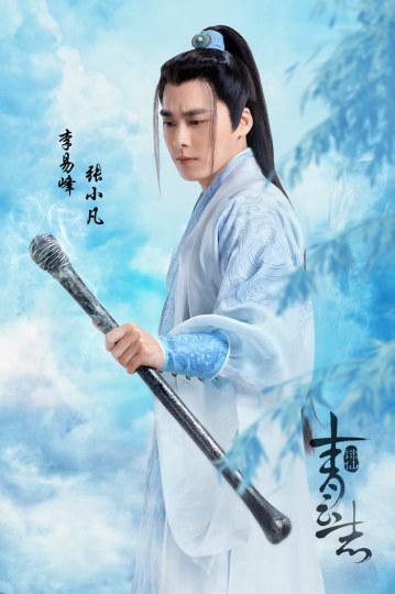 张小凡or鬼厉 《诛仙》李易峰饰定妆照公开(组