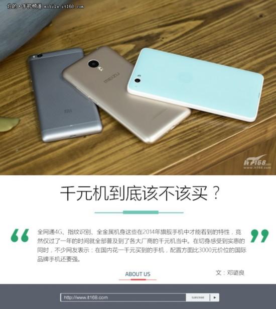 便宜真能买好货?到底该不该买千元手机