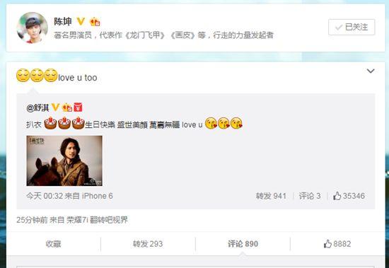 """陈坤、舒淇互发""""LoveU""""网友:别这么肉麻(图)"""