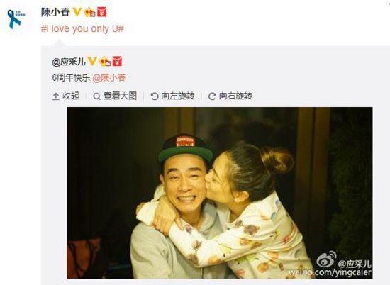 应采儿晒合影庆祝结婚6周年陈小春:Iloveyou