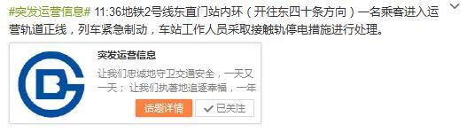 一乘客进入北京地铁2号线运营轨道列车紧急制动