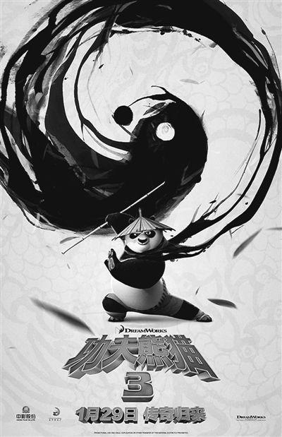 《功夫熊猫3》既要照顾中国观众口味,又要兼顾全球观众审美,最终它选取了最大公约数,把文化个性降到低龄程度
