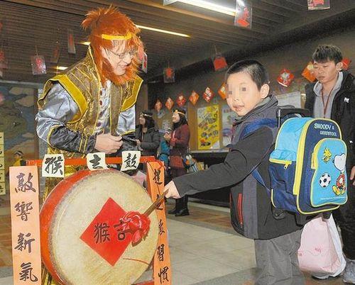 敲吉鼓、领福袋台北各小学开学年味浓(图)