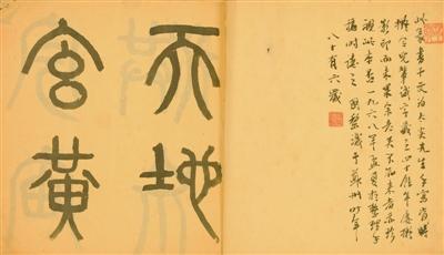 到杭州苏东坡纪念馆欣赏章太炎先生 篆字之美