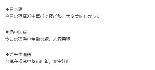 """日本网友流行用""""伪中国语"""" 竟然能看懂(图)"""