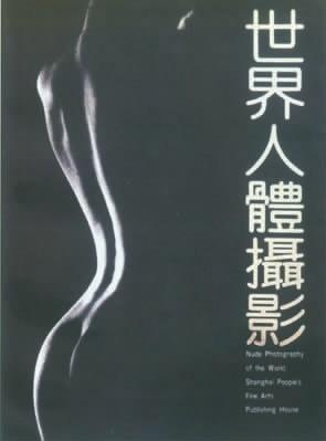 中国人体摄影丽图_首届中国人体摄影展入选作品《背影》