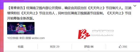 湖南卫视官方微博宣布《天天向上》人员变动。
