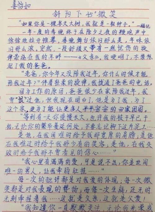英雄人物的作文400_写父亲让我感动的作文-关于写爸爸的作文 _感人网