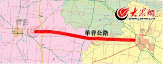 单曹公路规划大致走向 日前,记者采访了解到,十三五期间,山东省菏泽国省道路网建设项目远期规划布局将对普通国省干线路网进行适当加密,以加强县际干线公路联系,期间,将把菏泽机场路、曹单公路、S329青庄路西延线、沿黄公路、郓成公路等5条地方公路升级为国省道。 记者注意到,这5条将要升级的道路中有一条菏泽机场路。据了解,菏泽机场路将利用X056、X059、X065等县乡道,升级改造地方公路,由陈集,经菏泽孟海机场、柳林、万丰、营里、大谢集、陶庙等乡镇,至济宁境与G105相接。该线路设置结合菏泽境内机场建