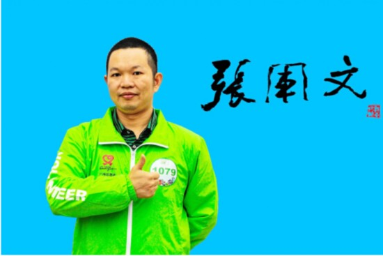张军文:志愿服务中的项目管理