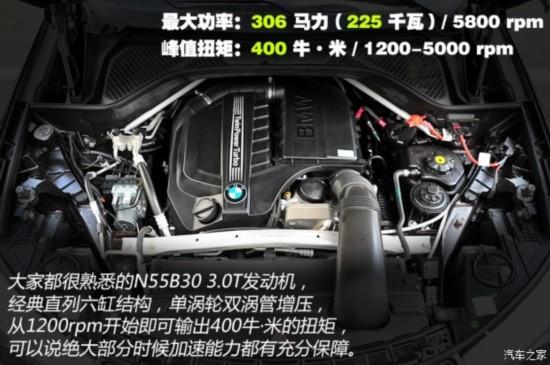 宝马(进口) 宝马X5 2014款 xDrive35i 尊享型
