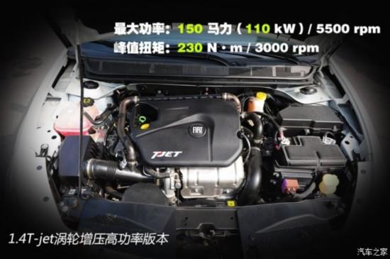 广汽菲克菲亚特 菲翔 2012款 1.4T 自动尊享版