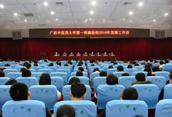 广西中医大一附院召开2016年发展工作会