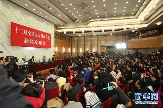 (两会)(1)十二届全国人大四次会议举行新闻发布会